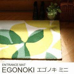 ラグ玄関マット『EGONOKI/エゴノキ』の商品画像