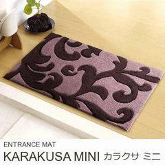 ラグ玄関マット『KARAKUSA/カラクサ ミニ』の商品画像