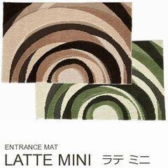 ラグ玄関マット『LATTE/ラテ ミニ』の商品画像