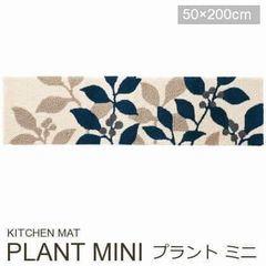 ラグキッチンマット『PLANT/プラント ミニ』の商品画像