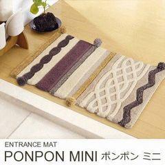 ラグ玄関マット『PONPON/ポンポン ミニ』の商品画像