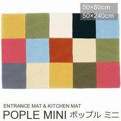 ラグ玄関マット『POPLE/ポップル ミニ』の商品画像