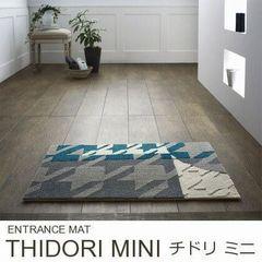 ラグ玄関マット『THIDORI/チドリ』の商品画像