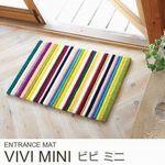カラフルなボーダー柄 2サイズ マット『VIVI/ビビ ミニ』の商品画像