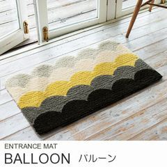 ラグ玄関マット『BALLOON/バルーン』の商品画像