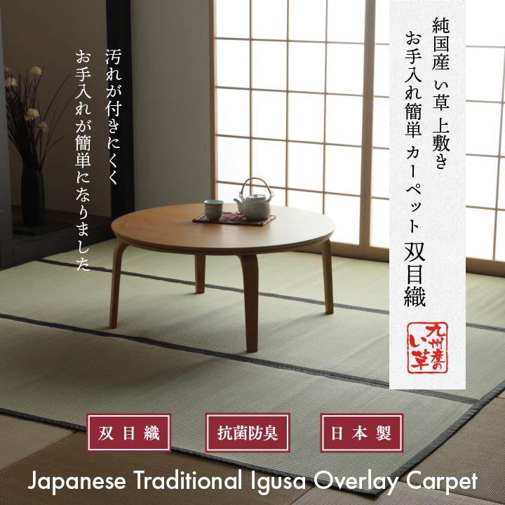 国産(九州産) 2~8畳い草カーペット「ツキミ」は織り目の幅が小さい軽量タイプ!伝統的で昔ながらのカラー