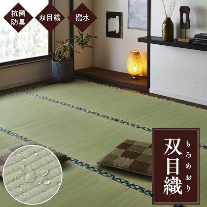国産 2畳~8畳い草カーペット「セイリュウ」は両面使えるリバーシブルタイプ!汚れ対策に最適な撥水機能