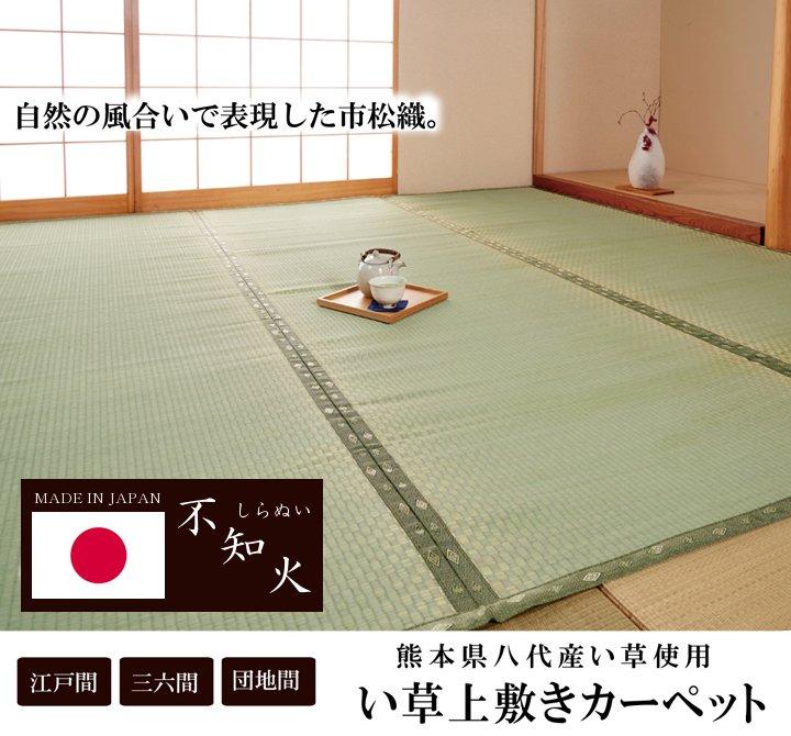 九州産2畳~10畳い草「不知火」は畳の日焼けや汚れの保護用に最適!団地間・江戸間・三六間サイズ
