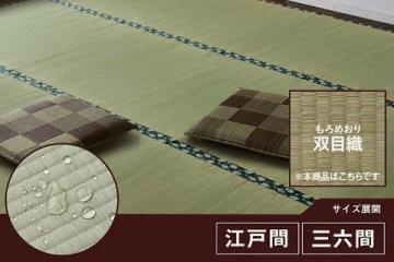 国産 ラグ・カーペット『セイリュウ』の商品画像