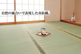 九州産2畳~10畳い草カーペット「不知火」は畳の日焼けや汚れの保護用に最適!団地間・江戸間・三六間サイズ