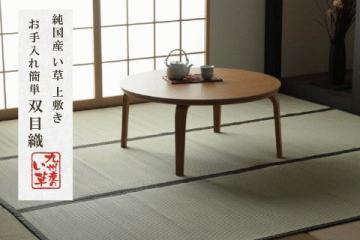 国産(九州産) ラグ・カーペット『ツキミ』の商品画像