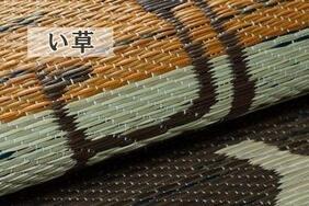 日本製モダンい草の詳細画像