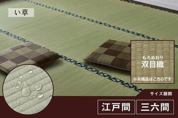 2畳~8畳国産 い草カーペット「セイリュウ」