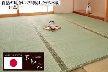 2畳~10畳九州産い草カーペット「不知火」