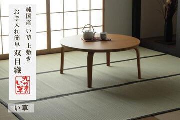 2~8畳国産(九州産) い草カーペット「ツキミ」