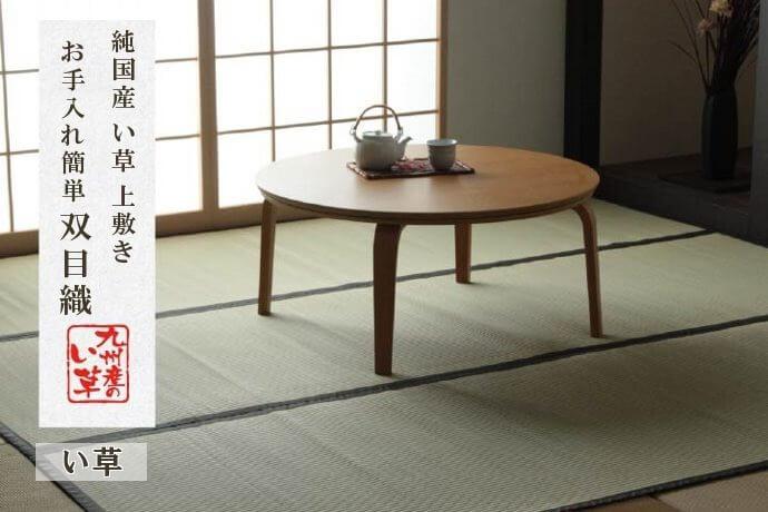 国産(九州産) 2~8畳い草「ツキミ」は織り目の幅が小さい軽量タイプ!伝統的で昔ながらのカラー