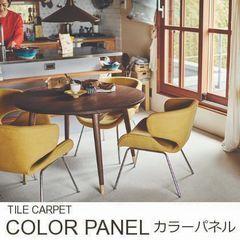 ポップなカラー!人気の防ダニカーペット COLOR PANEL/カラーパネル