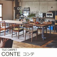 CONTE/コンテ