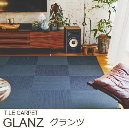 畳を使わない、和モダンスタイルのタイルカーペット GLANZ/グランツの詳細