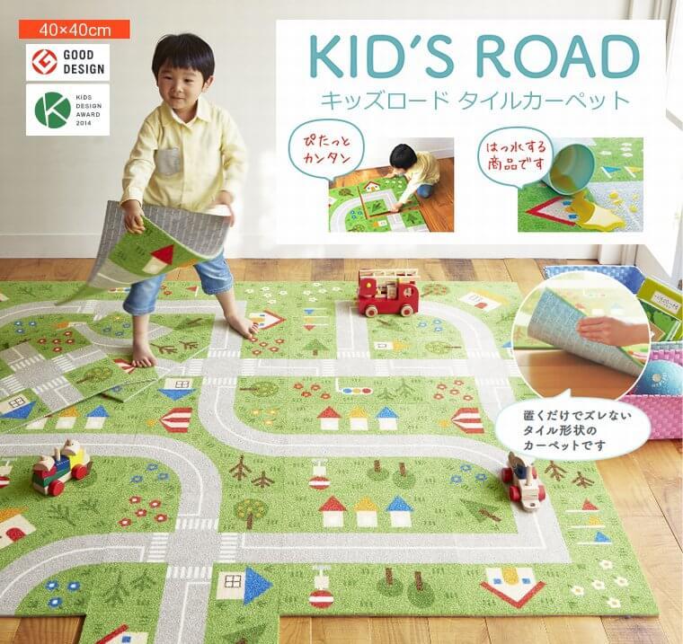 幼児育成タイルカーペット「キッズロード」は楽しく遊べるピタッと簡単コンパクトサイズ