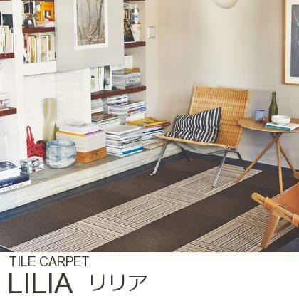 ストライプ柄の防音・防滑タイルカーペット LILIA/リリアの詳細