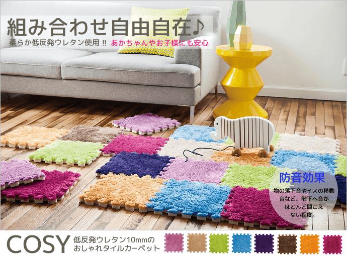 COSY/コージー