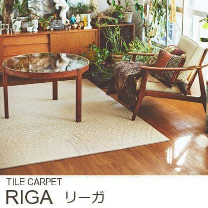 モコモコッとした洗える防音タイルカーペット RIGA/リーガの詳細