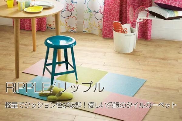 無地遊び毛なしタイルカーペット「RIPPLE/リップル」