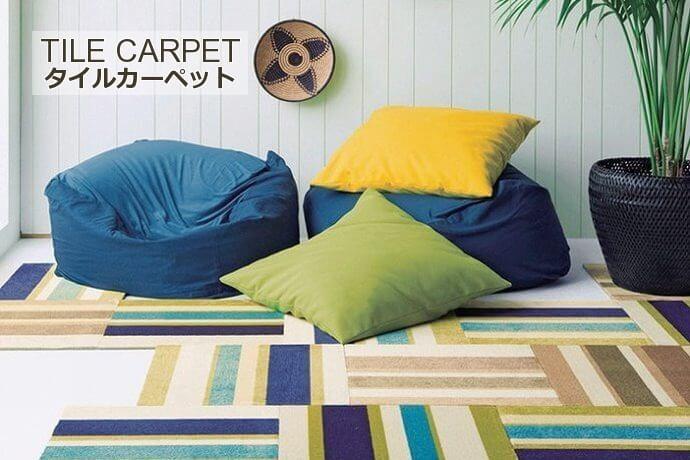 タイルカーペット「STRIPE/ストライプ」は組み合わせ方を楽しめる都会的でおしゃれなビビッドカラー