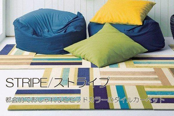 遊び毛防止防滑タイルカーペット「STRIPE/ストライプ」