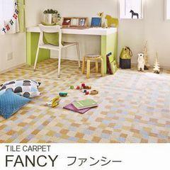 北欧カラー 防音 防滑 50×50cm タイルカーペット『FANCY/ファンシー』の商品画像