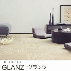 【6色】和風モダン 撥水 防滑タイプ タイルカーペット『GLANZ/グランツ』の商品画像