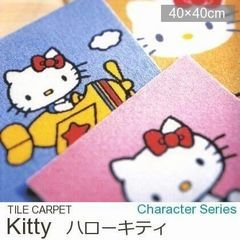 【4タイプ】キッズ向け キティシリーズ タイルカーペット『ハローキティ』の商品画像