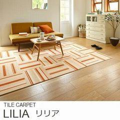 【4カラー】遊び毛無し 防音 防音付き タイルカーペット『LILIA/リリア』の商品画像