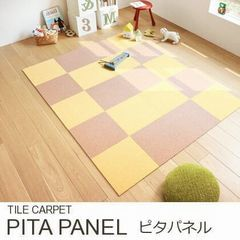 【13色】防音・防ダニ 洗える子供部屋向け タイルカーペット『PITA PANEL/ピタパネル』の商品画像