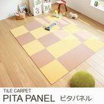 40×40cm タイルカーペット『PITA PANEL/ピタパネル』の商品画像
