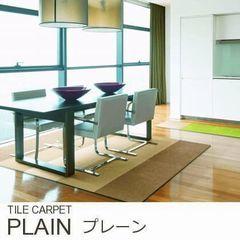 ラグ『PLAIN/プレーン』の商品画像