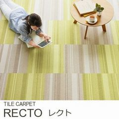 ラグ『RECTO/レクト』の商品画像