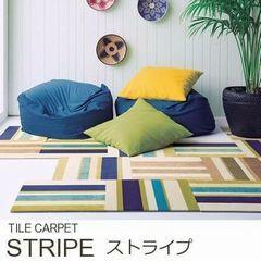 【3色】北欧風 防音 吸着タイプ タイルカーペット『STRIPE/ストライプ』の商品画像