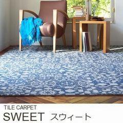 ラグ『SWEET/スウィート』の商品画像