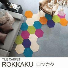 ラグ『ROKKAKU/ロッカク』の商品画像