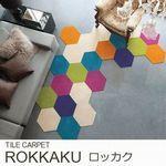 【6カラー】六角形のオシャレな北欧カラー タイルカーペット『ROKKAKU/ロッカク』の商品画像