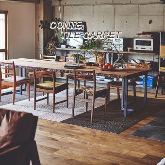 タイルカーペット『CONTE/コンテ』の商品画像