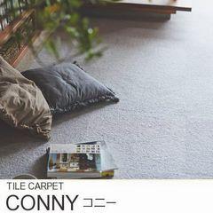 ラグ『CONNY/コニー』の商品画像