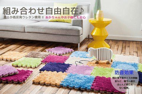 タイルカーペット『COSY/コージー ジョイントマット』の商品画像
