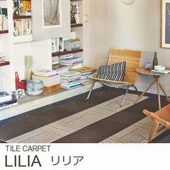 ラグ『LILIA/リリア』の商品画像