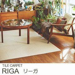 ラグ『RIGA/リーガ』の商品画像