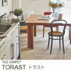 ラグ『TORAST/トラスト』の商品画像