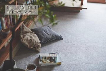 50×50cmタイルカーペット「CONNY/コニー」
