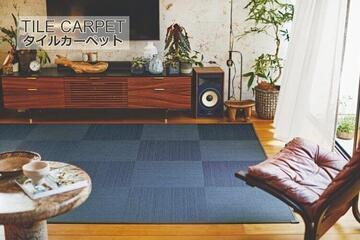 50×50cm平織りタイルカーペット「GLANZ/グランツ」